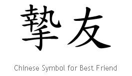 sisters in chinese writing